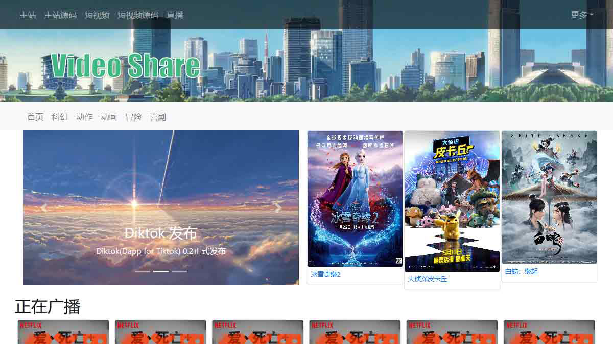 VideoShare_web showcase